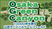 大阪グリーンキャニオン