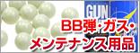 BB弾・ガス・消耗品