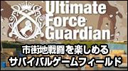 UF_Guardian